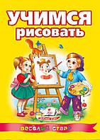 """Детская книжка """"Вчимося малювати"""" (49/02), (у), Пегас, 084050"""