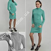 Платье-гольф для беременных и кормящих мам Анна