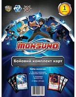 Игровой набор Monsuno Боевой комплект карт - Выпуск 1 26434-МО *зд