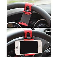 Автомобильный держатель телефона GPS на руль авто HOLDER 800!Акция