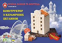 """Міні-конструктор з керамічних цеглинок """"Готель"""", серія """"Старе місто"""""""