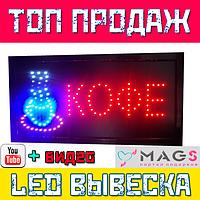 Светодиодная LED вывеска КОФЕ 48х25 см