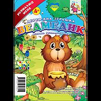 Деревянная игрушка раскраска: Медвежонок.