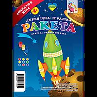 Деревянная игрушка раскраска: Ракета.