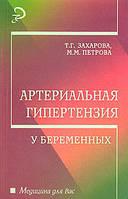 Артериальная гипертензия у беременных. Т.Г. Захарова, М.М. Петрова