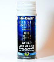 Суперантигель-кондиционер для дизтоплива с SMT² Hai-Giar HG3421 (444 ml)