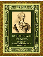 Военно-стратегические заметки. Суворов А.В.