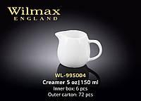 Wilmax Молочник 150мл, WL-995004 (157928) /П1