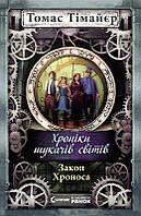 Хроніки шукача світів: Закон Хроноса кн.5 (у), ТМ Ранок, 924025
