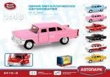 """Модель легкового автомобиля PLAY SMART """"Автопарк"""" ретро металлическая, инерционная, 6410B"""