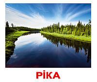 """Карточки большие украинские с фактами, ламинированые """"Природа"""" 20 карт., 091568"""
