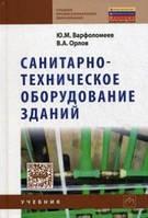 Варфоломеев Ю.М. Санитарно-техническое оборудование зданий. Учебник