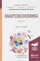 Ю. В. Вымятнина, К. Ю. Борисов, М. А. Пахнин Макроэкономика. Учебник и практикум. В 2 частях. Часть 1