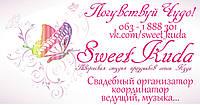 Ведущий Сергей Куда от Sweet Kuda