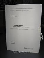 """Папка """"СПАДКОВА СПРАВА №"""" на завязках, A4., фото 1"""