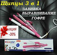 Плойка керамическая 3 в 1 выпрямитель,гофре, утюжок для волос.