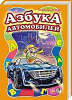 """Книга """"Моя первая азбука: Азбука автомобилей"""" большая (Р), ТМ Ранок, 463861"""
