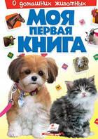 Моя первая книга, О домашних животных, ТМ Пегас, 135308