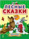 Сказки дочке и сыночку: Лесные сказки, ТМ Ранок, 924209