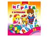 """Книга детская """"Творческий ребенока """"Играем с буквами """", 832020"""