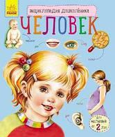 Энциклопедия дошкольника: Человек (р), С614003Р