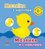 Мозаика из наклеек. Для детей от 2 лет. Величина (р/у), С166019РУ/К20572У