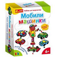 """Набор для творчества """"Витражные Мобили """"Машинки"""" RANOK Creative, 3033-1"""