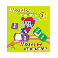 Мозаика из наклеек. Для детей от 3 лет. Квадратики (р/у), к166010у/к20572у