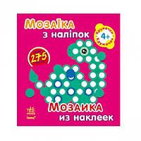 Мозаика из наклеек. Для детей от 4 лет. Кружечки (р/у), К166012У/К20574У