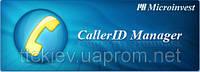 Програмное обеспечнеие Microinvest CallerID Manager