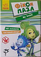 "Фіксі-школа : Пазл-енциклопедія ""На кухні""(у) Ранок, 480752"