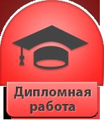 Написание дипломных работ