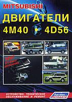 Книга Mitsubishi 4M40, 4M40T, 4D56, 4D56T: Инструкция по устройству, обслуживанию и ремонту двигателей