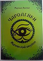 Книга Для чтения Чародейки Магический амулет Марлизе Арольд 96581 Талант Украина