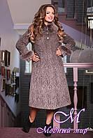 Женское элегантное зимнее пальто с красивым мехом (50-60) арт. 613 Rumba 3 Тон 107