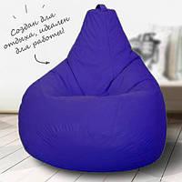 Кресло-мешок груша /Синее/Большой размер/Оксфорд/Основной чехол