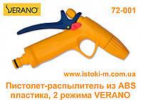 Пистолет-распылитель пластиковый регулируемый VERANO (72-001)