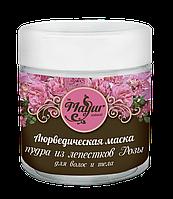 Маска для волос и тела из лепестков Розы ТМ Mayur 100г