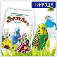 Природа Коктейль Фруктовый для волнистых попугаев мягкая упаковка 500 г