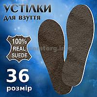 """Стельки для обуви из натуральной замши """"Suede & Comfort"""" (цвет черный, размер 36)"""