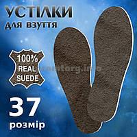 """Стельки для обуви из натуральной замши """"Suede & Comfort"""" (цвет черный, размер 37)"""