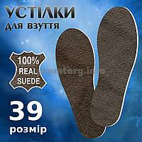"""Стельки для обуви из натуральной замши """"Suede & Comfort"""" (цвет черный, размер 39)"""