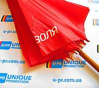 Зонт с логотипом, фото 1