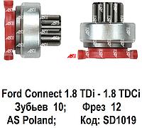 Бендикс стартера Ford Connect 1.8 TDi, 1.8 TDCi (Форд Коннект) 00-06. Привод.