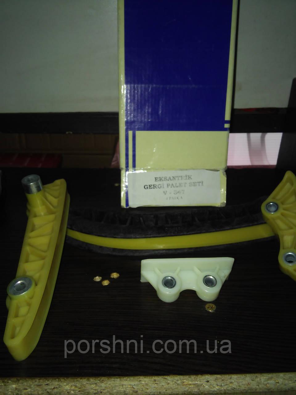 Успокоители  цепи ГРМ Форд  Транзит  V347  2.4  турция  комплект  4шт