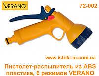 Пистолет-распылитель пластиковый регулируемый с фиксатором потока VERANO (72-002)