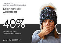 -40% на весь ассортимент шапок и бесплатная доставка!
