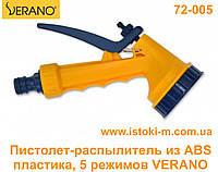 Пистолет-распылитель пластиковый регулируемый VERANO (72-005)