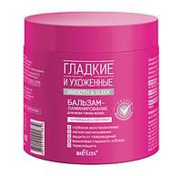 Бальзам-ламинирование для всех типов волос ГЛАДКИЕ и УХОЖЕННЫЕ