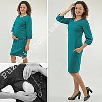 Платье для беременных и кормящих мам Рокси